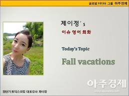 [제이정's 이슈 영어 회화] Fall vacations (가을 여행)