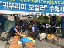 경동나비엔‧귀뚜라미, 태풍피해 영덕에 긴급복구 캠프 설치
