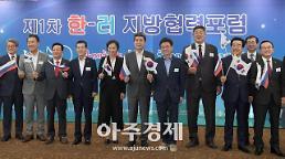 [경북도] 한-러 지방협력포럼 추진상황 보고회 가져...성공개최 다짐