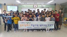 대한항공, 인천 소재 초등학교서 하늘사랑 영어교실 개최