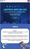 한컴MDS, 스마트팩토리 솔루션 데이 2018 개최