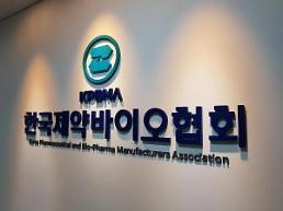 제약바이오협회 인공지능 기반 신약개발 솔루션 컨퍼런스 개최