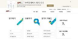 아파트투유 오늘(11일) 동래 래미안 아이파크 청약 당첨자 발표…주요 청약 일정은?