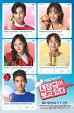 MBC 대장금이 보고있다, 오늘(11일) 첫 방송 뿜뿜 관전 포인트 3