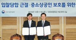 경기도-공정위,입찰담합 근절·중소상공인 보호 위한 업무협약 체결