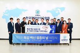 제약바이오협회, 10월 11일 '독감백신접종의 날' 제정
