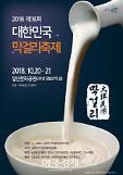 제16회 대한민국막걸리축제 일산문화공원서 개최