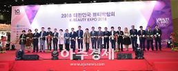 경기도 국가대표 뷰티축제 2018 대한민국 뷰티박람회