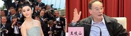 판빙빙·왕치산 동영상 스캔들 中 언론은 언급조차 없어…또 언론 통제?