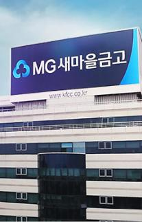 [2018 국감] 새마을금고, MG손보 편법 인수하고서 경영 악화 나몰라라