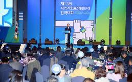 [경남도]지역사회보장협의체 전국대회 개최
