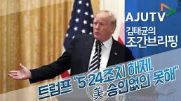 [김태균의 조간브리핑] 트럼프 5·24조치 해제, 美 승인없인 못한다