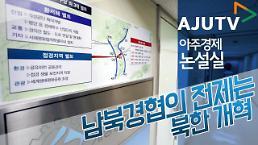 [아주경제 논설실] 남북경협의 전제는 북한 개혁