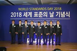 인천환경공단,「세계 표준의 날 기념」장관상 수상