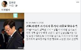 김부선, 이재명 압수수색 소식에 처연하네요 글 남겼다 곧바로 삭제
