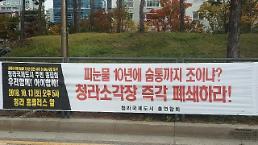 청라총연, 청라소각장 증설 반대 등 '대규모 집단행동' 예고