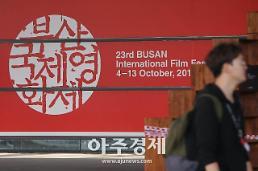 [아주스타 영상] 제23회 부산국제영화제, 개막부터 폐막까지 비하인드 영상 공개