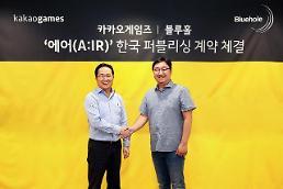 카카오게임즈·블루홀, '에어(A:IR)' 한국 퍼블리싱 계약 체결