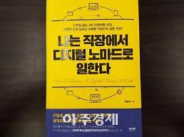 [아주책 신간]'나는 직장에서 디지털 노마드로 일한다'..미래형 직장인의 생존 전략
