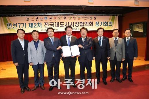 전국대도시 시장 협의회 제2회 정기회의 개최