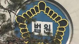 '사법농단' 연루 판사...재판 개입 혐의로 징계