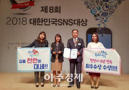 [천안시] SNS대상서 2년째 최우수상