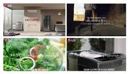 LG '인버터 기술' 광고영상, 6개월 만에 2억뷰 돌파