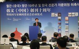 국내 유일 국가급 간행물, 월간 중국 창간 10주년 기념행사 성료