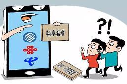 중국, 허울 뿐인 이통사 무제한 요금제에 칼 댔다
