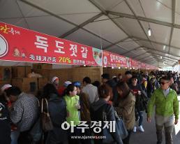 강경젓갈축제, 감칠맛 '오감만족' 생활자치형 축제로 화려한 마무리