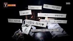 인천 여중생 사망사건 무슨 사건? 우정을 범죄 수단으로…8년 친구가 성폭행 가해자로