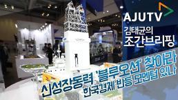 [김태균의 조간브리핑] 한국경제, 반등 모멘텀있나