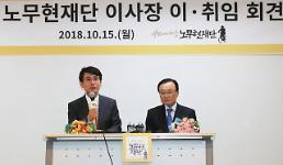 """[일문일답] 유시민 """"지난 10년간 盧 추모…이제는 확산하는 방향으로"""""""