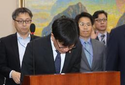 [2018 국감]공정위 간부 직무정지한 김상조 답변 청취여부 놓고 여야 의원 공방...끝내 감사중지