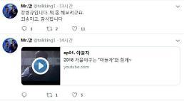 """강병규, 와일드카드전 중계로 활동 재개…누리꾼들 """"기대한다""""vs""""반갑지 않다"""""""
