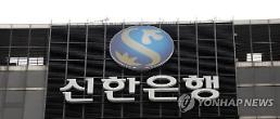 신한銀, 2000억원 규모 원화신종자본증권 발행