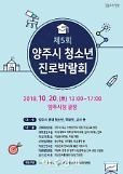양주시, 제5회 청소년진로박람회개최