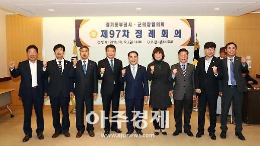 광주시의회 제97차 경기동부권 시·군의장협의회 정례회의 개최