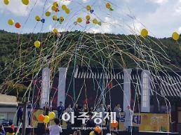 포항 보경사 일원에서 열린 '3대 어울림 문화축제' 성료
