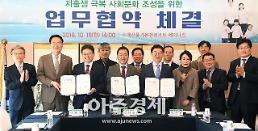 경북도↔영주시↔소백산 풍기온천리조트 간 저출생극복 협약체결
