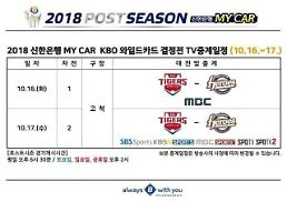 오늘(16일) 2018 프로야구 포스트시즌 개막… 와일드카드 결정 1차전 중계일정은?