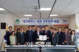 대구시-한국자산관리공사, 체납처분 상호협력 업무협약(MOU) 체결