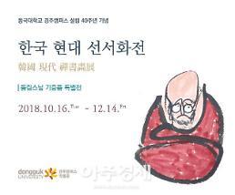 동국대 경주캠퍼스 박물관, 한국 현대 선서화전 개최