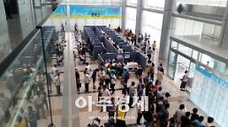 성남시 희망 취업 박람회 연다...124명 채용