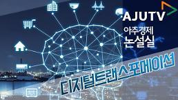 [아주경제 논설실] 디지털트랜스포메이션