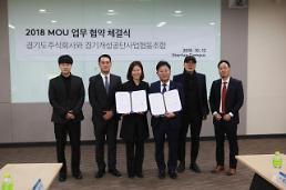 경기도주식회사‧경기개성공단사업협동조합 MOU 체결