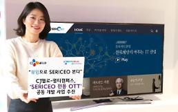 CJ헬로, 멀티캠퍼스와 OTT 교육플랫폼 공동사업 추진