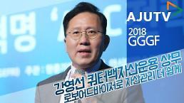 [2018GGGF] 강영선 쿼터백자산운용 상무 로보어드바이저로 자산관리 더 쉬워져