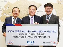 아시아나, KOICA 손잡고 베트남 사회공헌활동 강화
