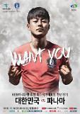 한국 축구, 파나마와 평가전도 '매진'…폭발적 '흥행 행진'